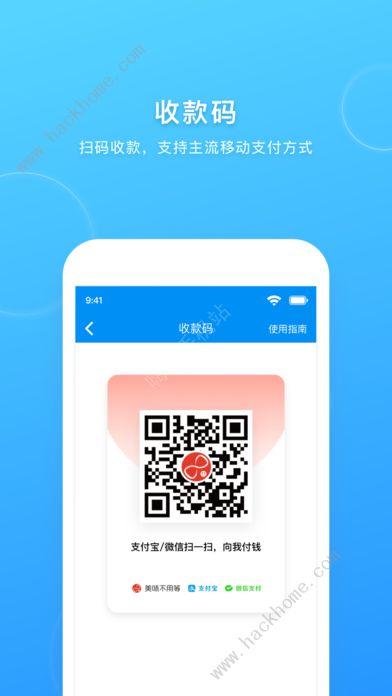 美收银app官方软件下载图片1_幸运飞艇投注平台 专业人工在线 全天精准计划