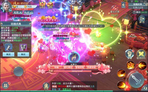 三誓桃缘游戏官方正版下载图4: