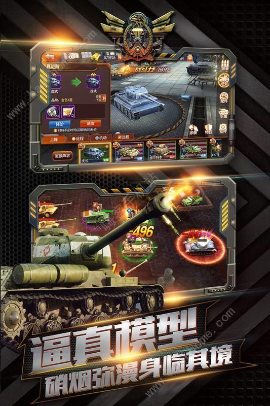 坦克联盟突击战手游官方腾讯版图片1_嗨客手机站