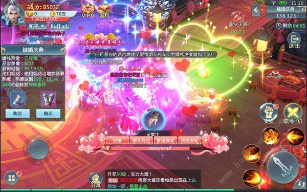 三誓桃缘游戏官方正版下载图片1_嗨客手机站