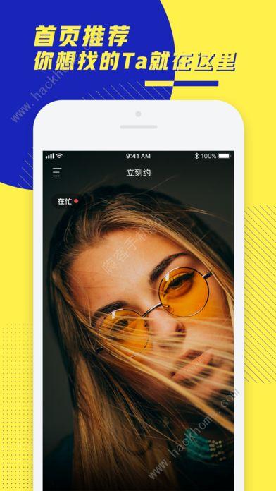 立刻约app官方下载图片1_嗨客手机站