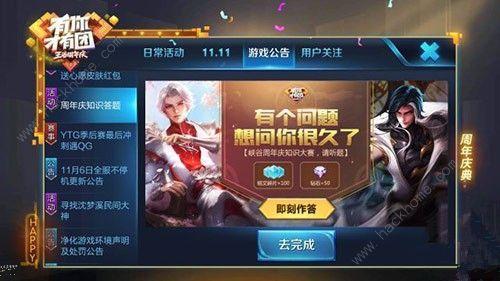 三周年battleC位出道的两位虚拟偶像是?[多图]图片2_嗨客手机站