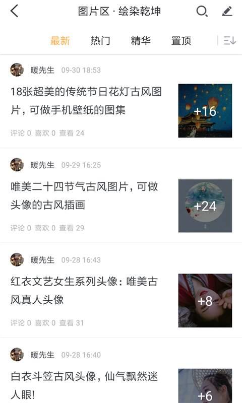 墨色部落app官方下载图4: