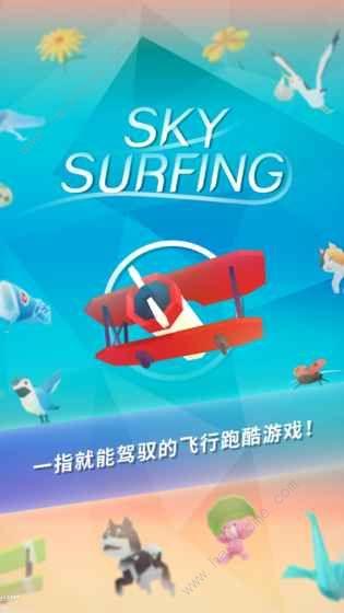 Sky Surfing怎么充能 擦地充能技巧介绍[多图]图片1_嗨客手机站