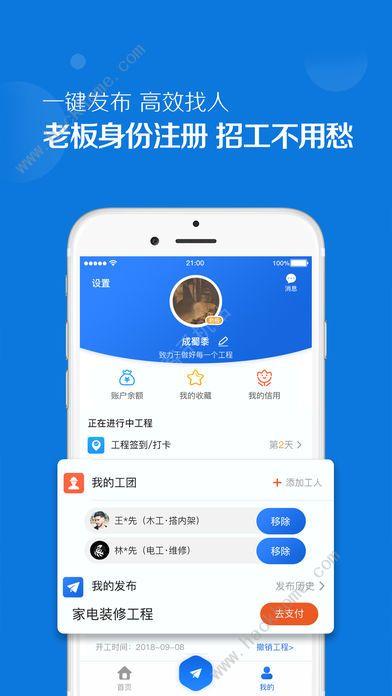 优工邦官方app下载安装图片1