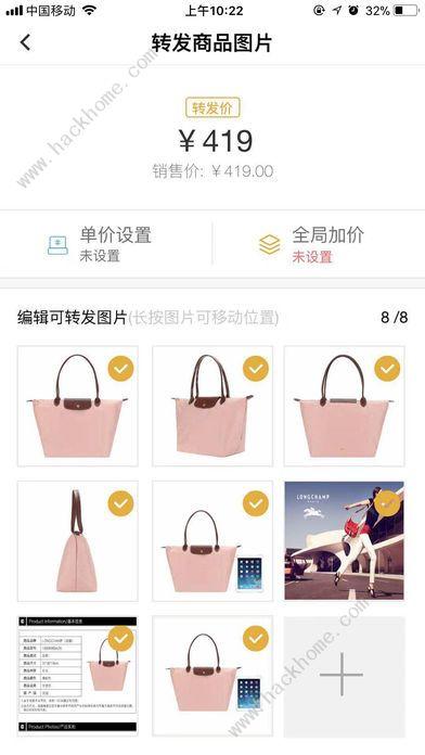 奢批平台app官方下载图片1_嗨客手机站
