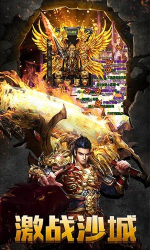 至尊传奇之龙城战歌手游官方腾讯版图5: