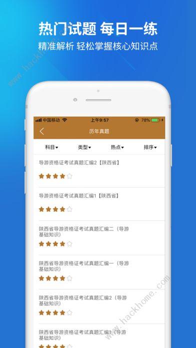 导游证考试题库app官方下载图片1_嗨客手机站