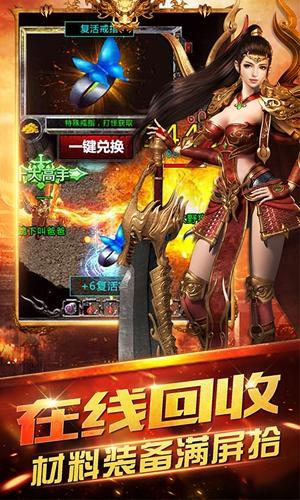 至尊蓝月之龙城战歌腾讯官方测试版图4: