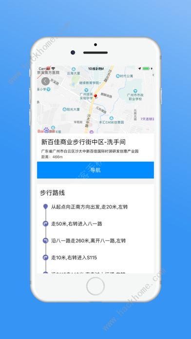 寻找厕所app软件下载图片1_嗨客手机站
