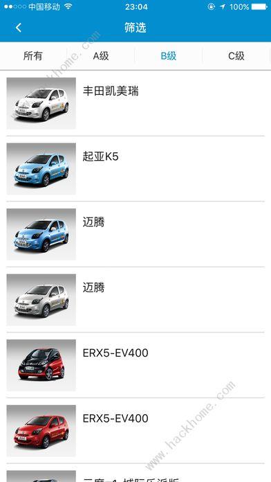 迪卡租车app官方下载图片1_嗨客手机站