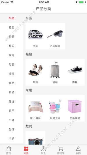 华商情商城官方版app下载安装图片1