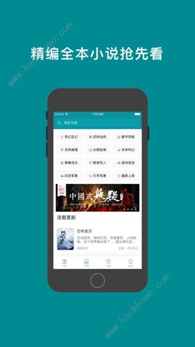 山金阅读app官方手机版下载图片1_嗨客手机站