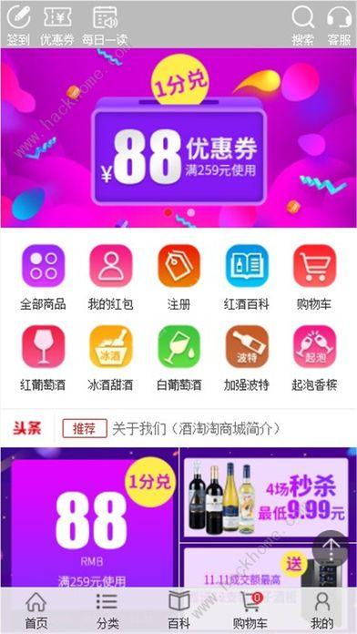 酒淘商城app官方下载图片1_嗨客手机站