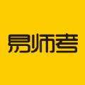 易师考app下载 v1.0