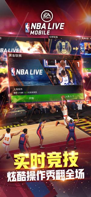 NBA Live移动版游戏官方正版下载(NBA LIVE Mobile)图2: