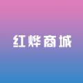 红烨商城官方app手机版下载 v1.0.0