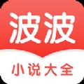 波波小说大全app手机版下载 v1.0.19