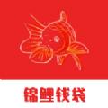 锦鲤钱袋app