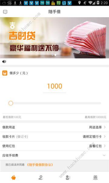 吉时贷官方app下载手机版图片1_嗨客手机站