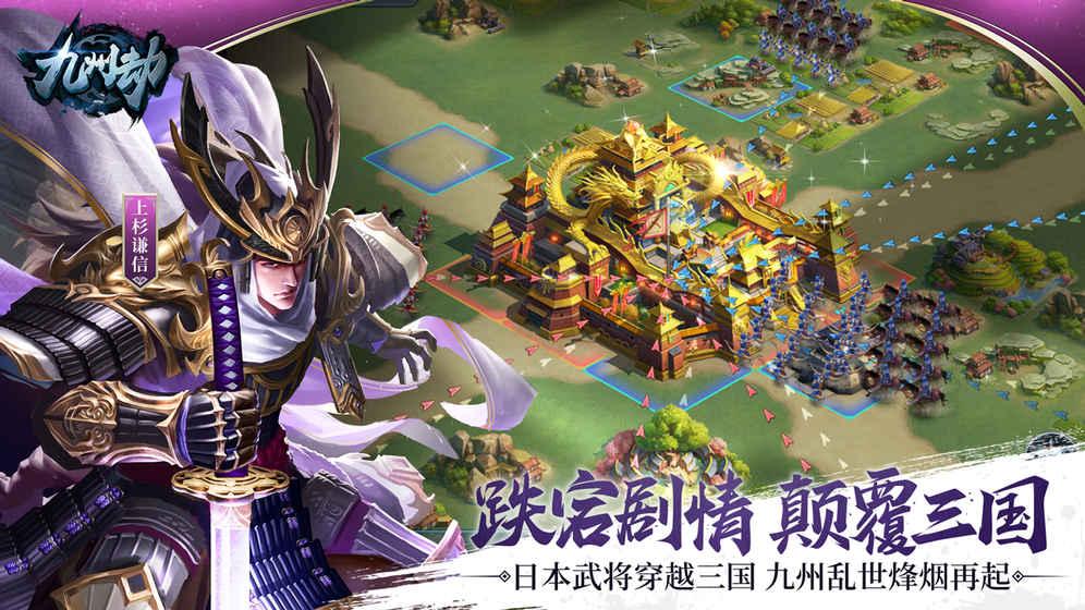 九州劫官方网站下载游戏图3: