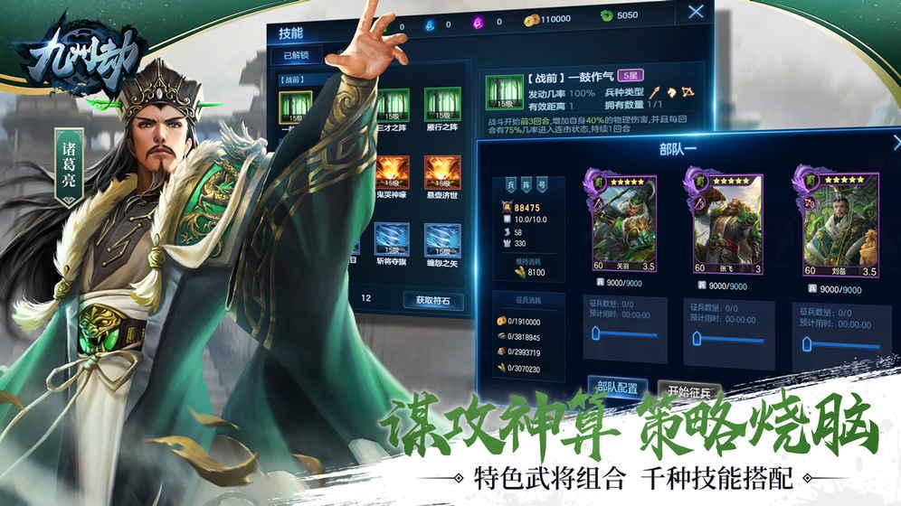 九州劫官方网站下载游戏图片3