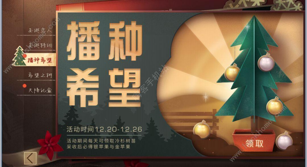 明日之后圣诞节活动大全 播种希望圣诞澳门金沙官网奖励一览[多图]图片1