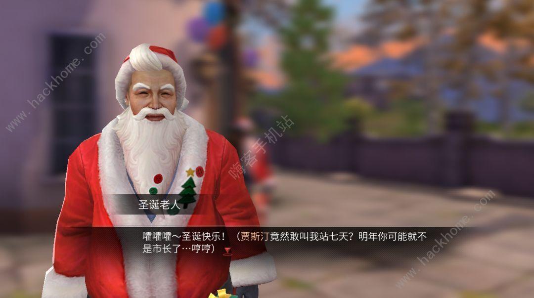 明日之后圣诞节活动大全 播种希望圣诞澳门金沙官网奖励一览[多图]图片6