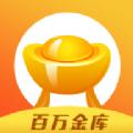 百万金库系列口子贷款最新版app下载 v1.0.0