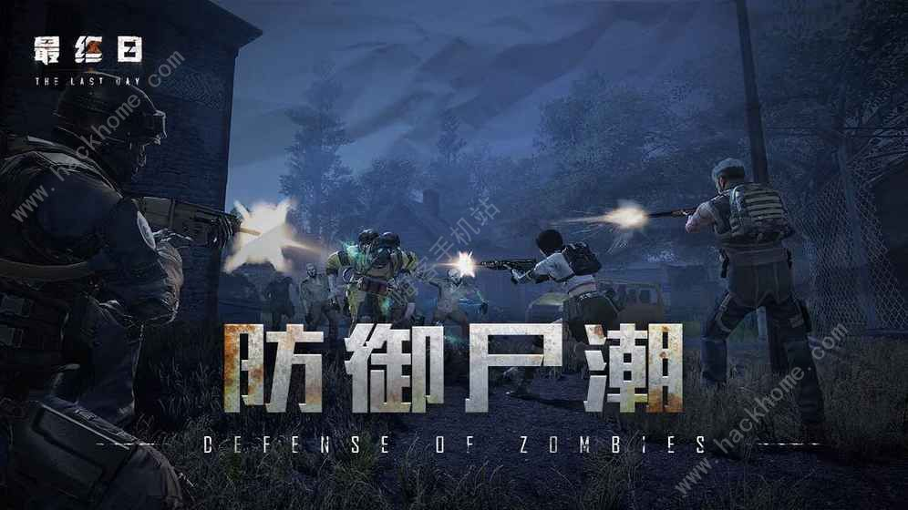 腾讯最终日游戏官网版测试版图片1