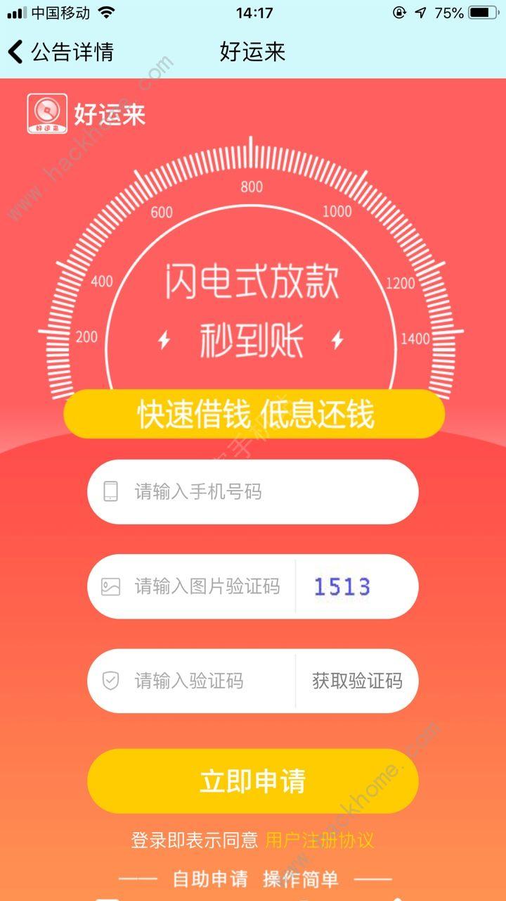 好运来钱包app手机版官方下载 v1.0.0.