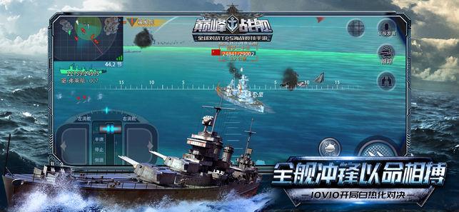 巅峰战舰手游官网ios版图2: