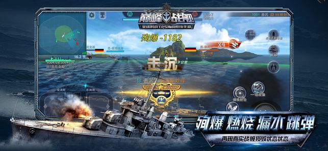 巅峰战舰手游官网ios版图4: