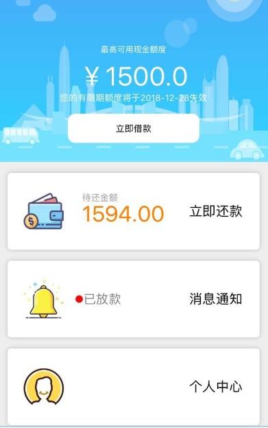 纵享贷官方app下载手机版图1:
