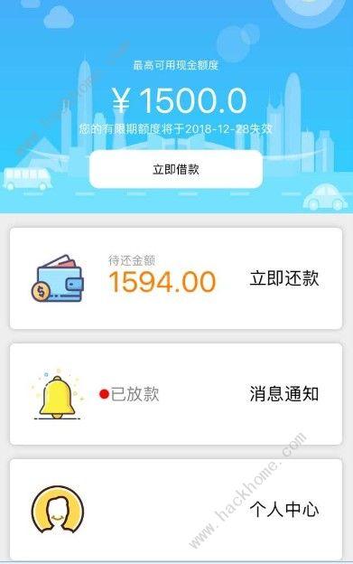 纵享贷官方app下载手机版图片1_嗨客手机站