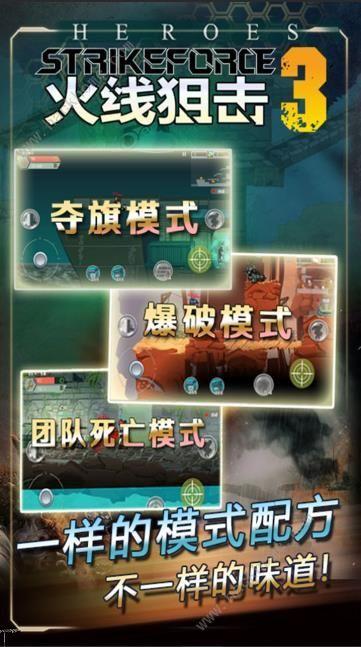火线狙击3游戏安卓最新版下载图片1