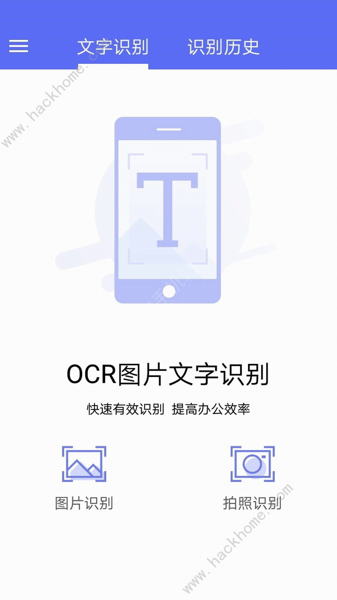 ocr图片文字识别app功能亮点: 1,图片上传经过加密操作,无需担心