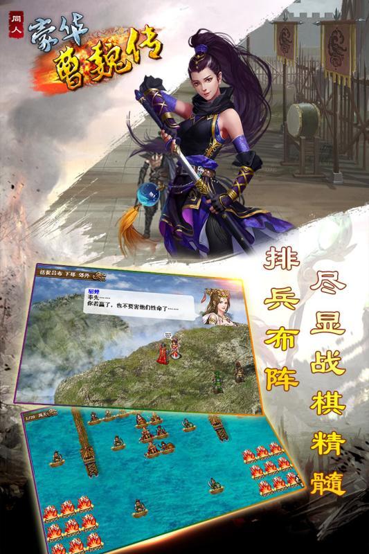 豪华曹魏传iOS已付费免费版图4: