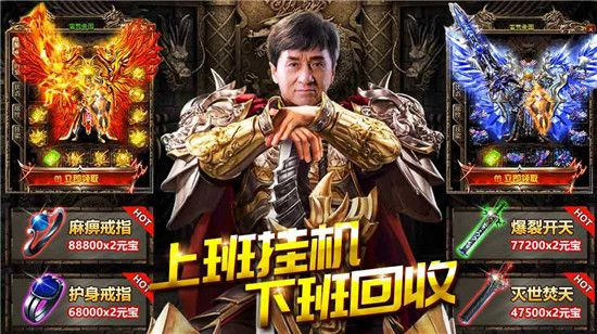 抖音成龙代言传奇手游官方最新版图1: