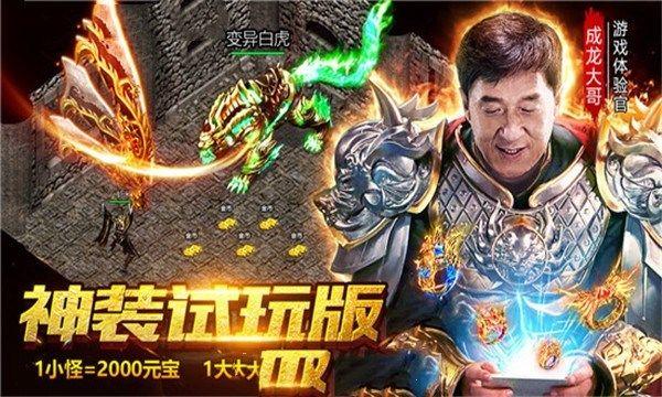 抖音成龙代言传奇手游官方最新版图3: