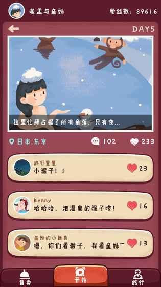 旅行串串官方安卓版下载图2: