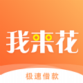 我来花极速贷官方版app下载 v1.0.1