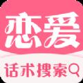 代聊恋爱小助手ios官方app下载 v2.2.1