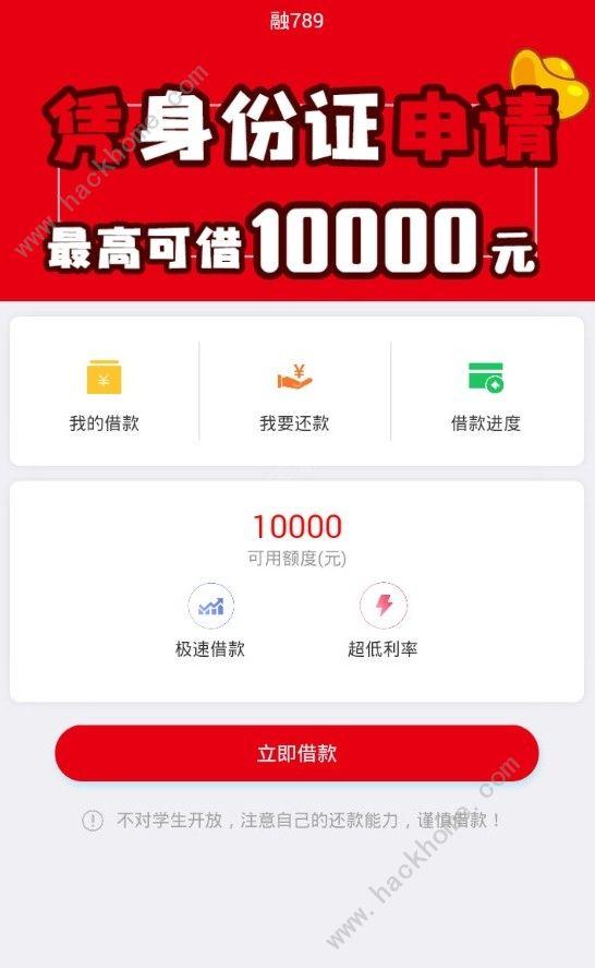 融789官方app下载手机版图片1_嗨客手机站