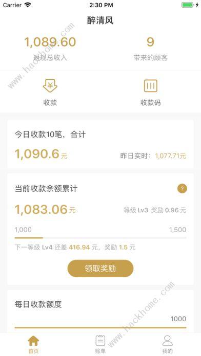 休休有钱app官方手机版下载图片1