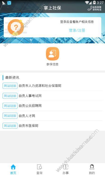 智慧自贡社保app官方下载图片1_嗨客手机站