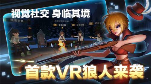 一起来VR狼人杀游戏安卓最新版图2: