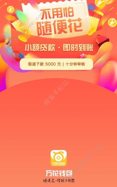 万花钱包app下载图片1_嗨客手机站