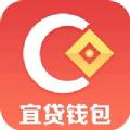 宜贷钱包app