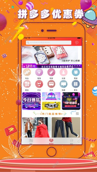 淘集市app手机版下载图片1